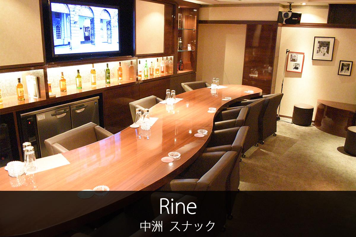 Rine(ライン)