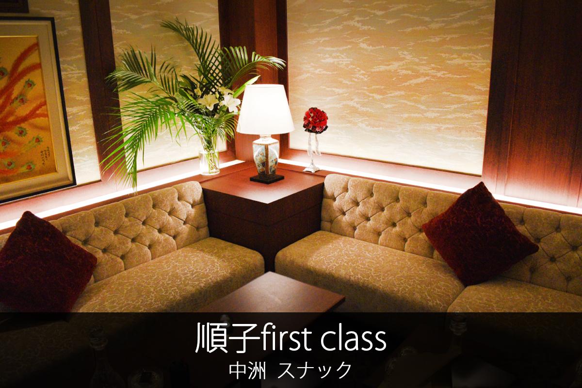 順子first class(ファースト クラス)