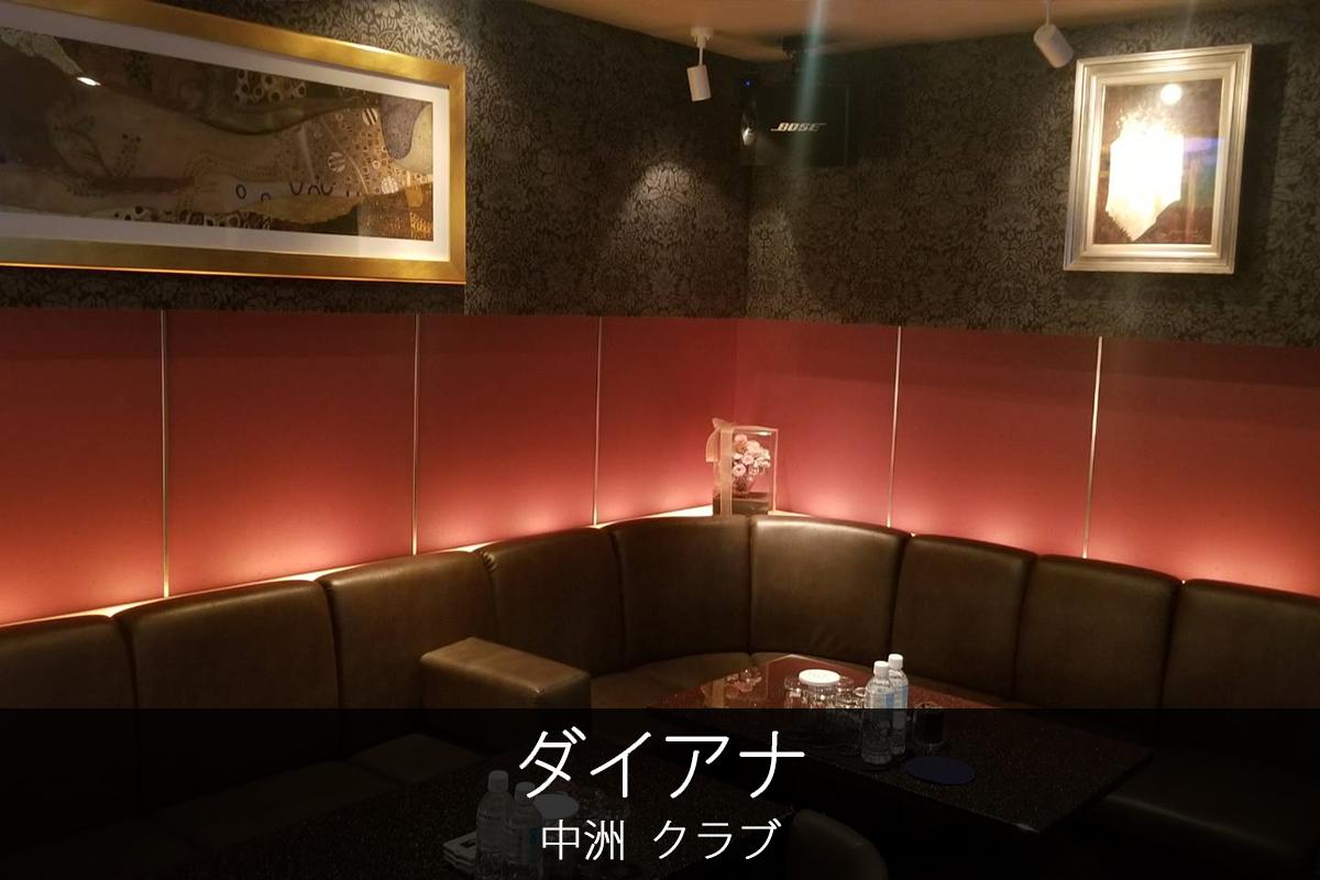 Club Diana(クラブ ダイアナ)