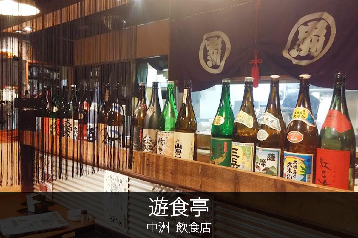 博多中洲 遊食亭(ゆうしょくてい)
