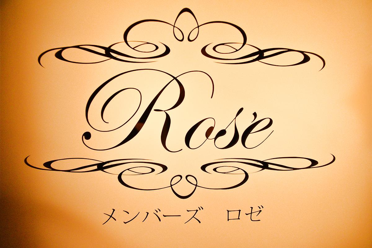 メンバーズROSE(ロゼ)