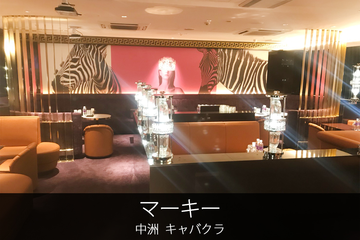 CLUB MARQUEE(クラブ マーキー)