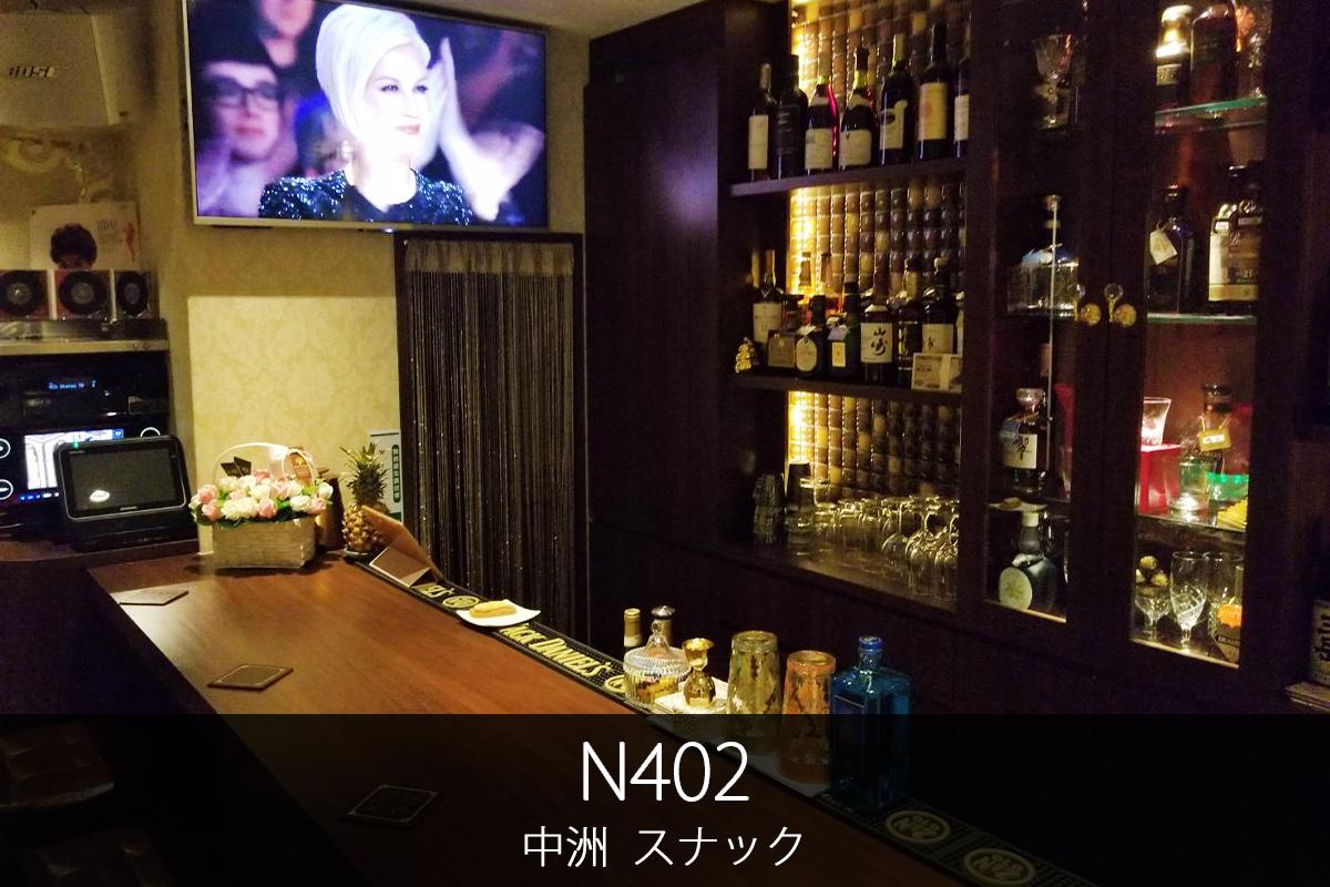 N402(エヌヨンマルニ)
