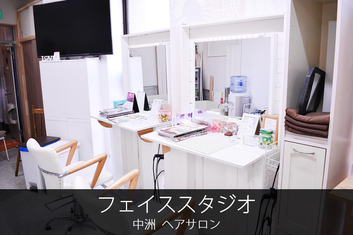 FACE studio(フェイススタジオ)