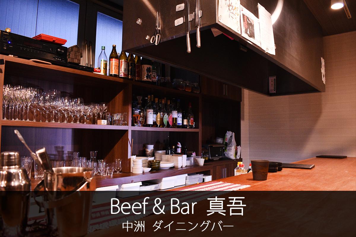 Beef&Bar 真吾(ビーフアンドバー しんご)