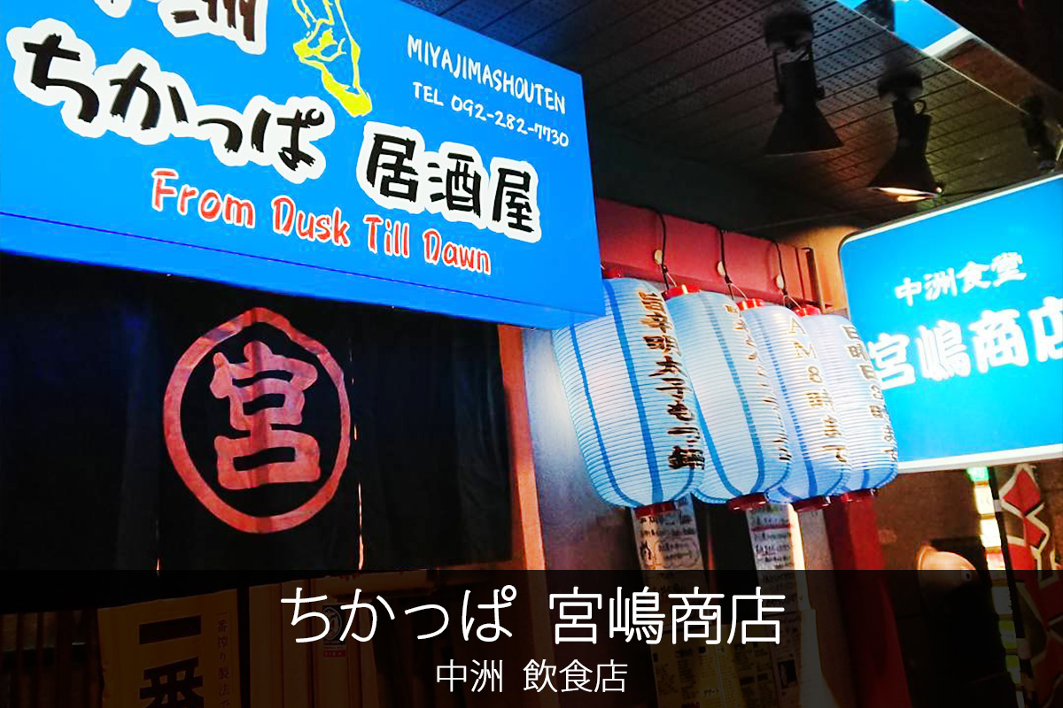ちかっぱ 居酒屋 宮嶋商店