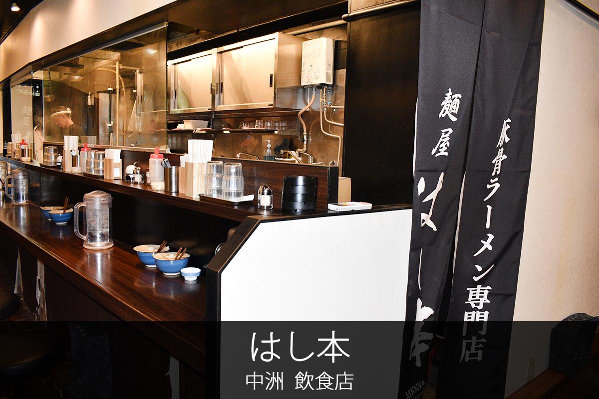 麺屋はし本 中洲店