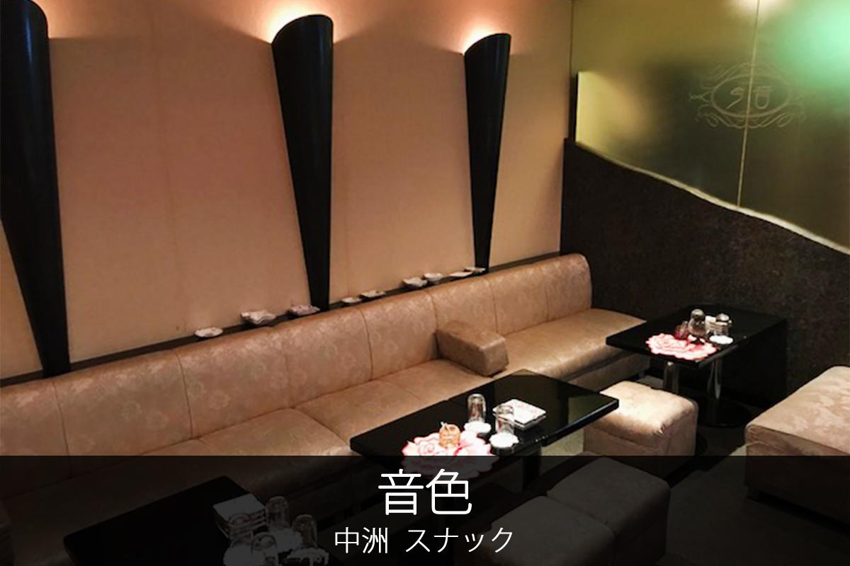 Lounge 音色(ラウンジ ねいろ)