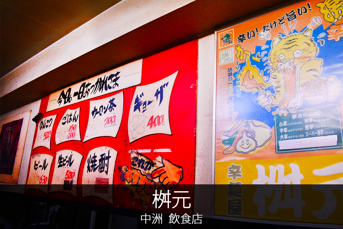辛麺屋 桝元 中洲本店(からめんや ますもと)