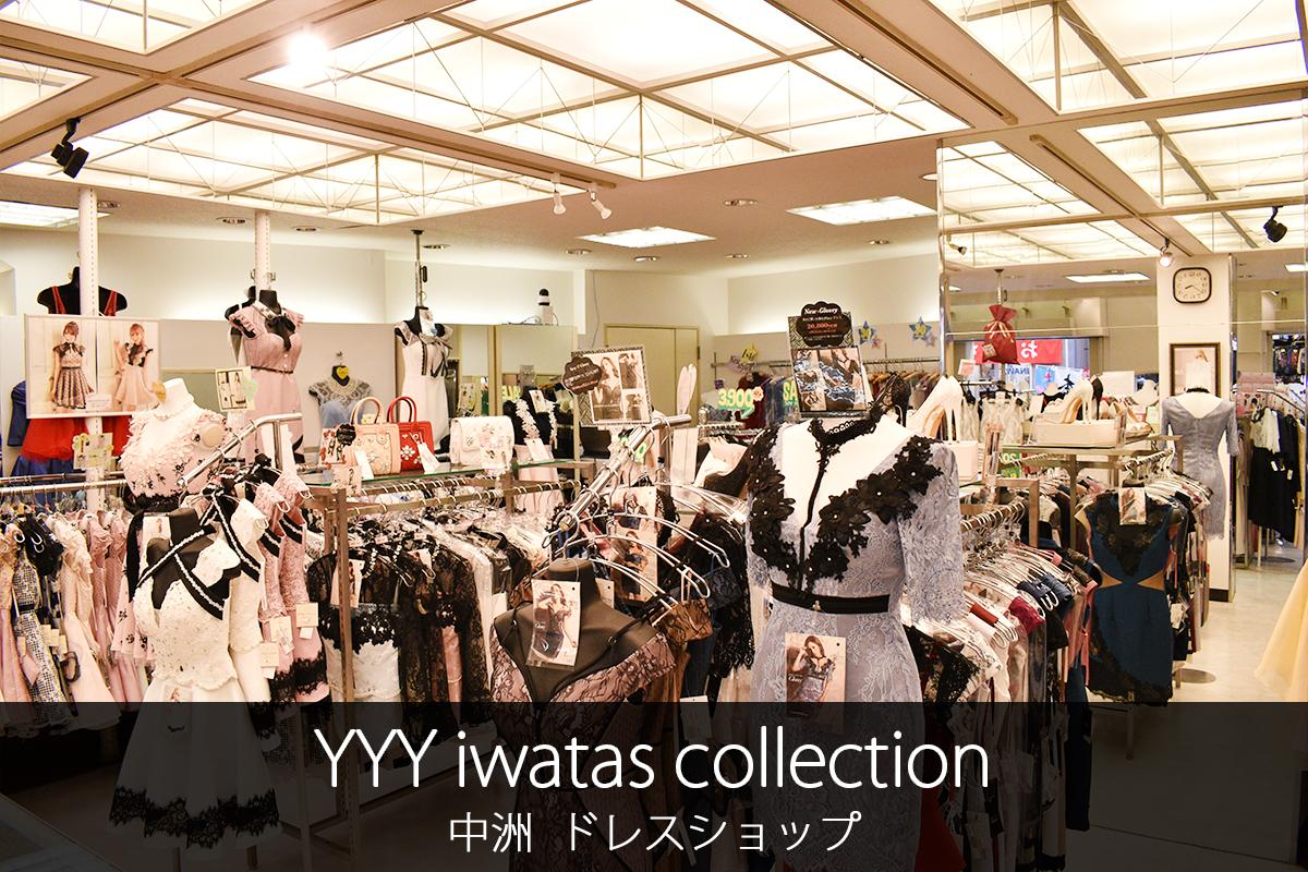 YYY iwatas collection(ワイワイワイ イワタズ コレクション)