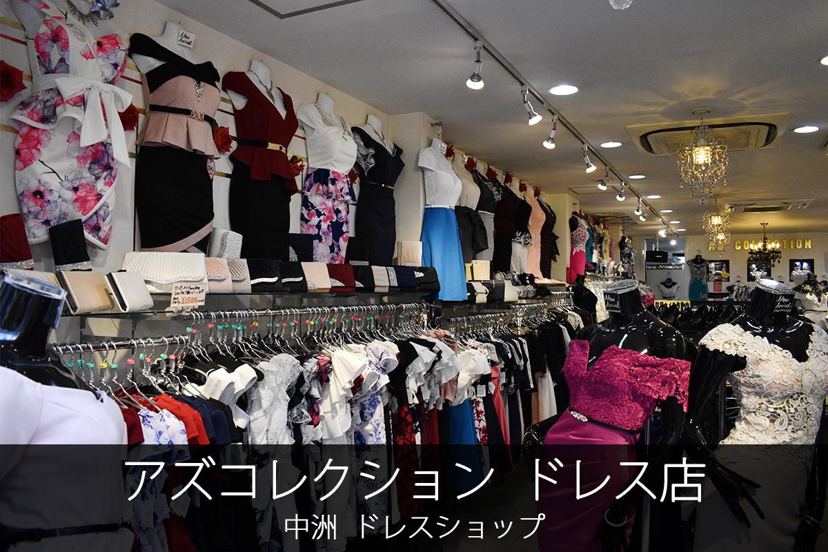 AS COLLECTION Dress店(アズコレクション ドレス)