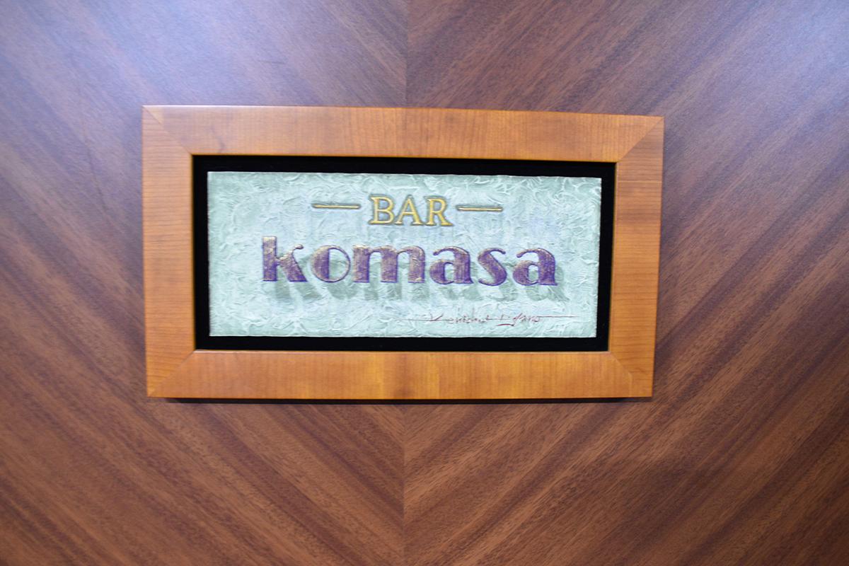 BAR komasa(バー コマサ)