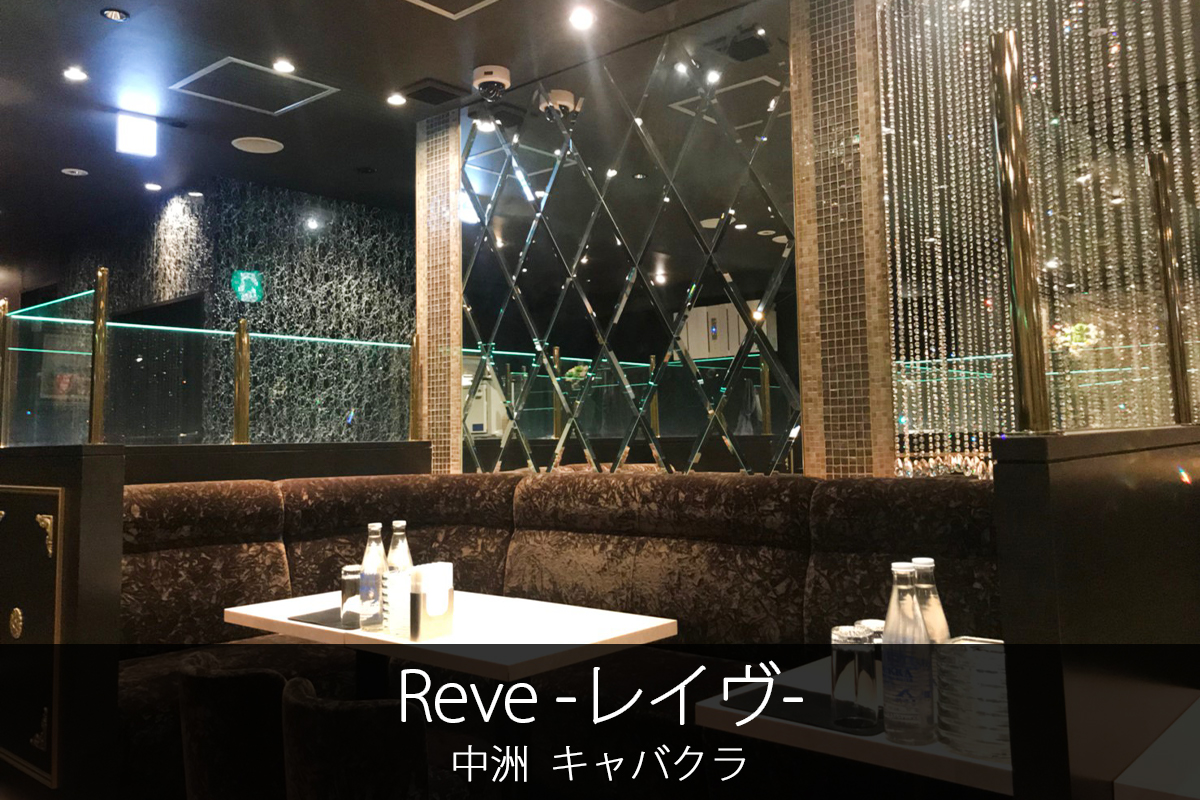 Club Reve(クラブ レイブ)