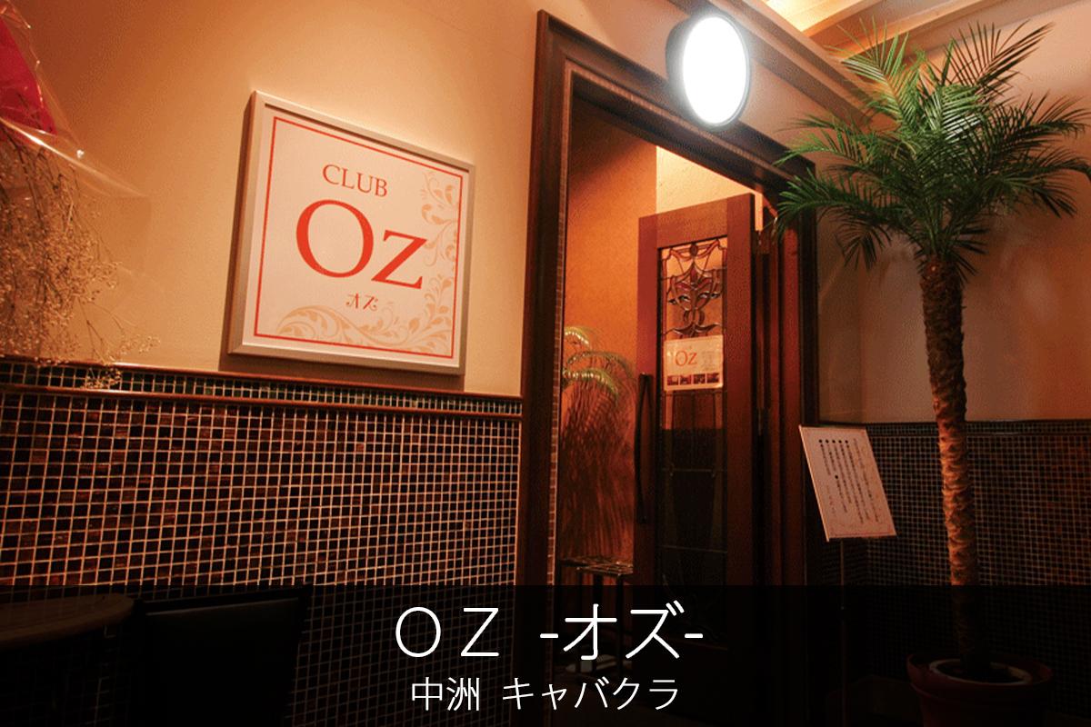 OZ(オズ)