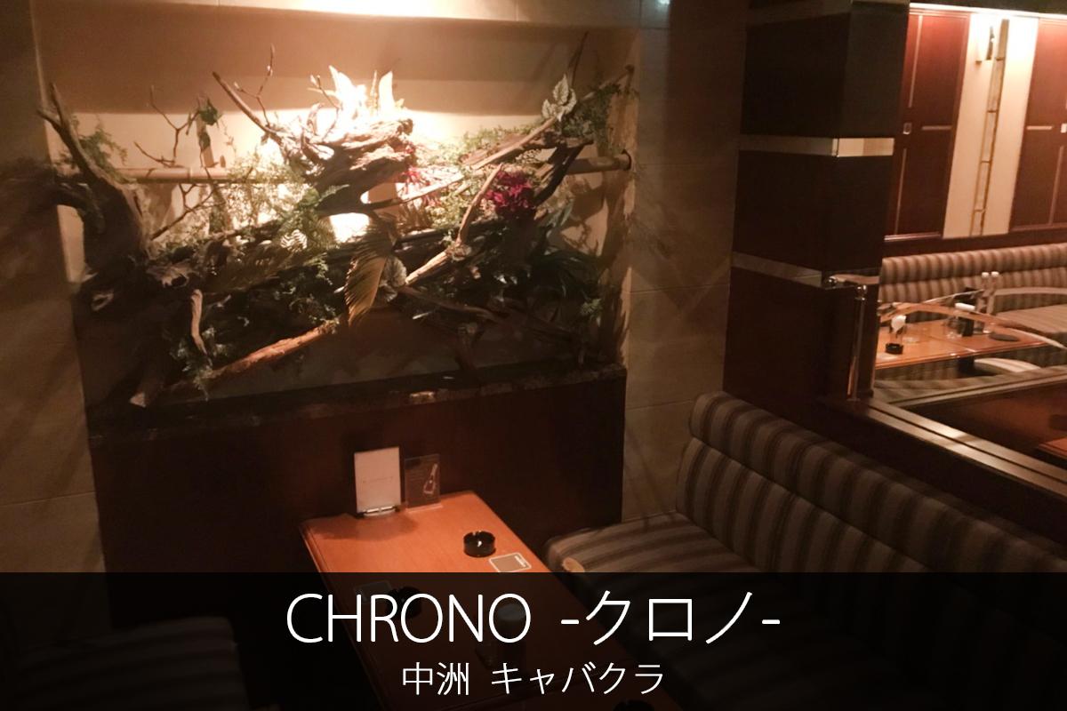 CHRONO(クロノ)