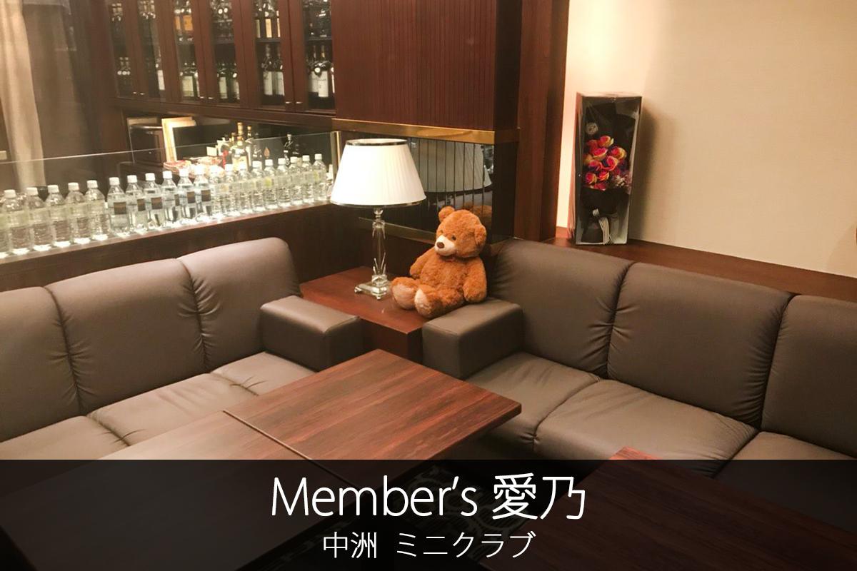 Member's 愛乃(メンバーズ あい)