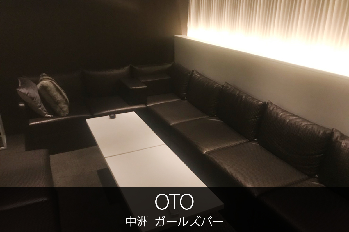 GIRL'S BAR OTO(オト)