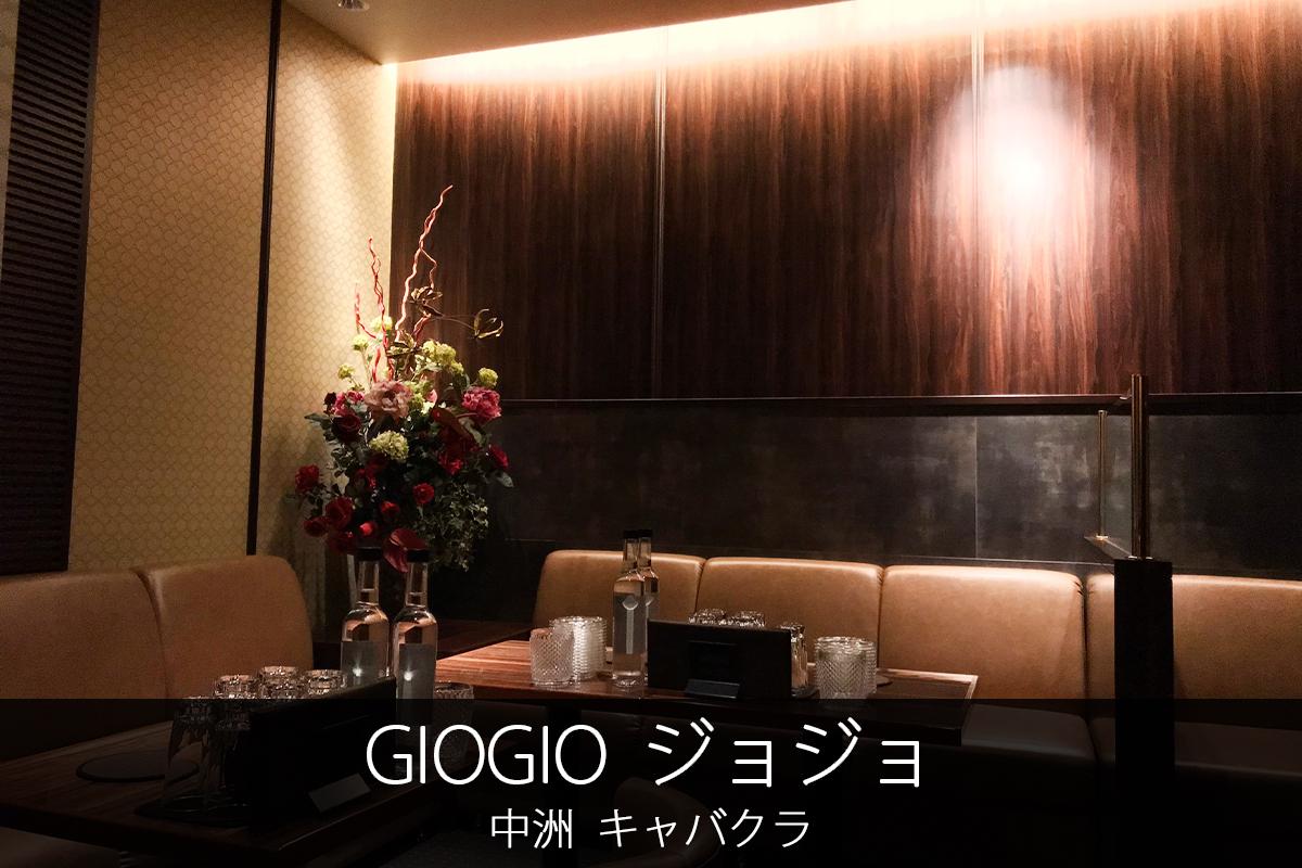 CLUB GIOGIO(クラブ ジョジョ)