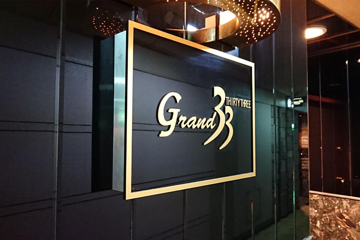 Grand 33 THIRTY THREE(グランドサーティースリー)