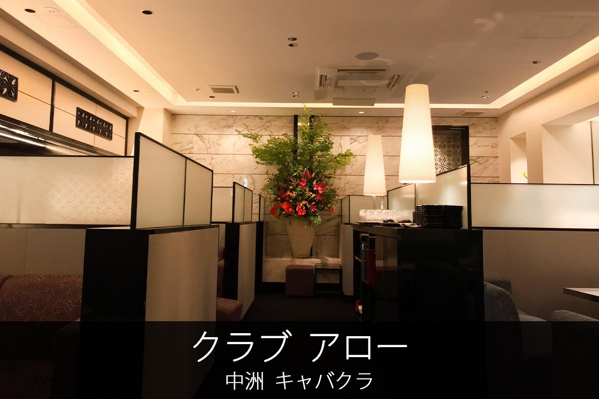 CLUB ARROW FUKUOKA(クラブ アロー フクオカ)