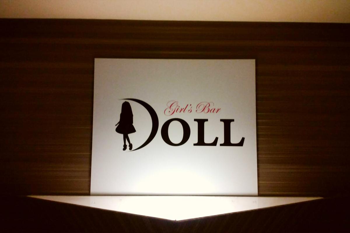 Girl's Bar DOLL(ガールズバー ドール)