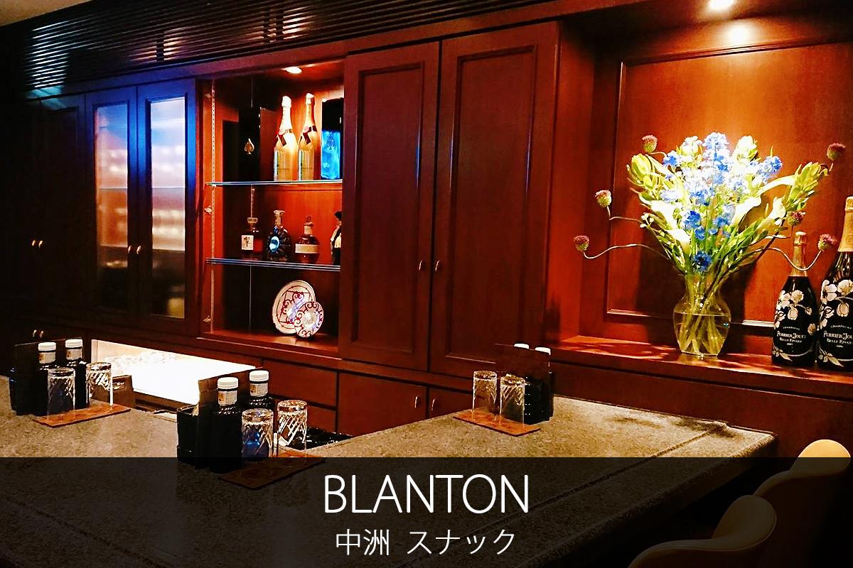BLANTON(ブラントン)