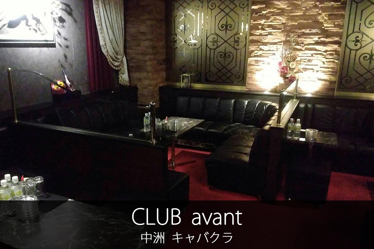 CLUB avant(クラブ アヴァン)