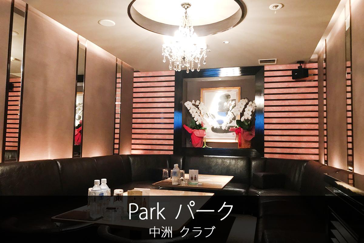 クラブ Park(パーク)