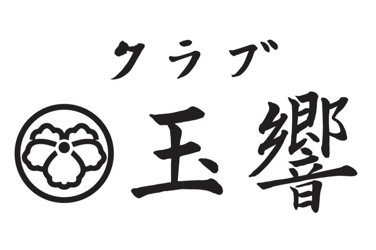 クラブ 玉響(たまゆら)